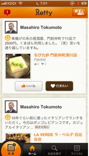 スクリーンショット 2013-02-26 7.13.58