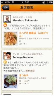 スクリーンショット 2013-02-26 7.15.24