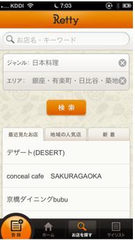 スクリーンショット 2013-02-26 7.15.46