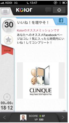 スクリーンショット 2013-03-31 14.47.45