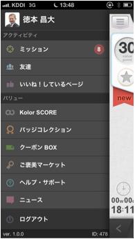 スクリーンショット 2013-03-31 14.46.31