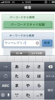 スクリーンショット 2013-04-07 15.24.02