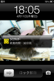 写真 2013-04-11 18 05 01