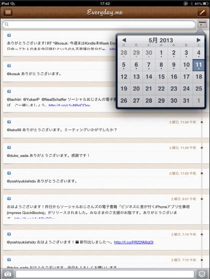 スクリーンショット 2013-05-22 14.33.21