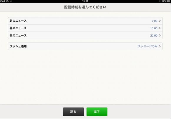 スクリーンショット 2013-06-01 16.09.35