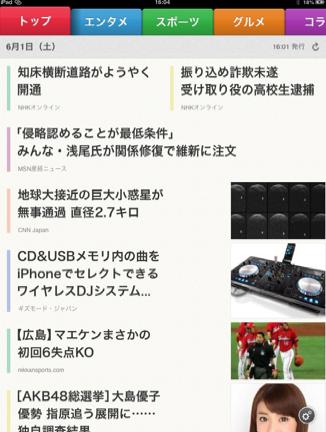 スクリーンショット 2013-06-01 16.14.55