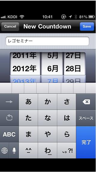 スクリーンショット 2013-07-23 11.03.49