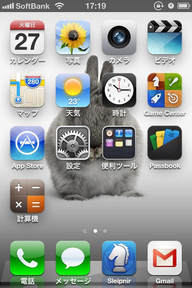 iPhone_利倉