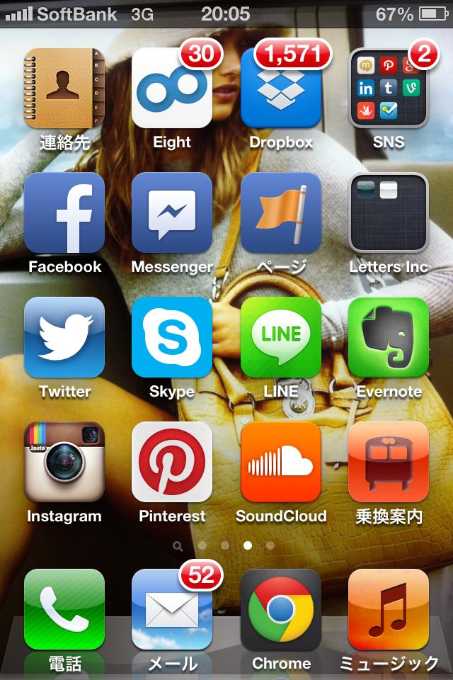 iPhone_野間