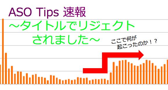 ASO Tips 速報:AppStoreでタイトル審査、厳格化?!