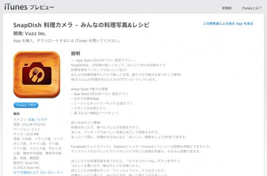 AppStoreに登録されているSnapDishの詳細文を分析