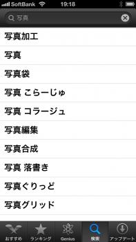 AppStore検索キーワードレコメンド