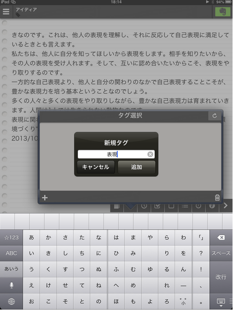 スクリーンショット 2013-10-10 18.42.58