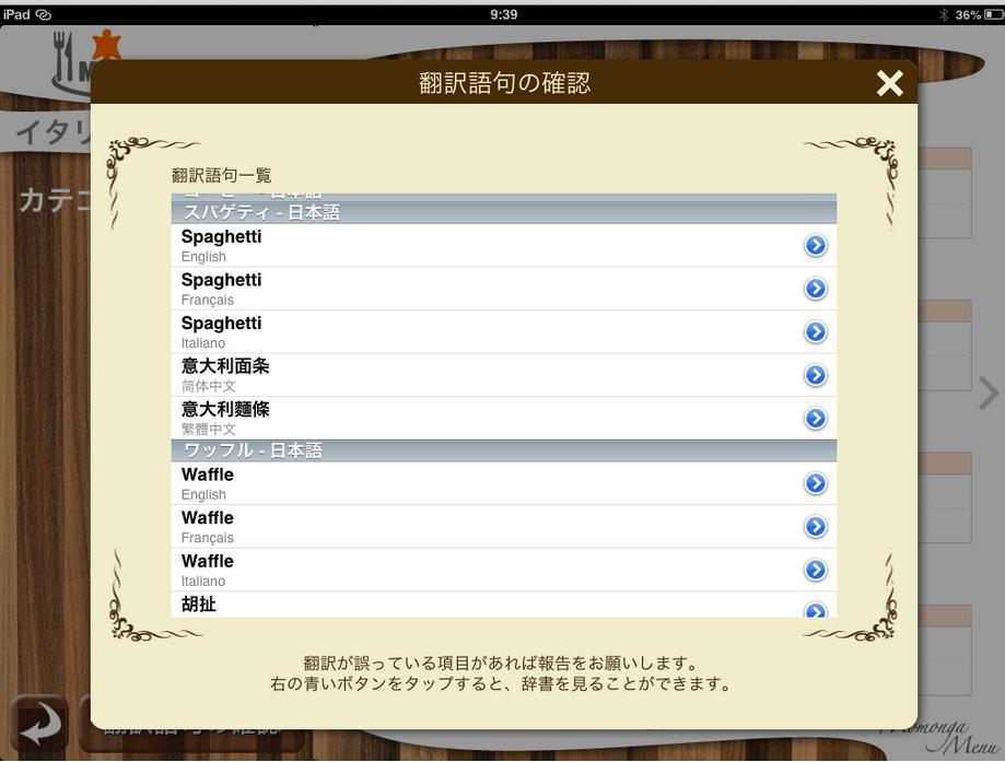 スクリーンショット 2013-10-09 10.27.52