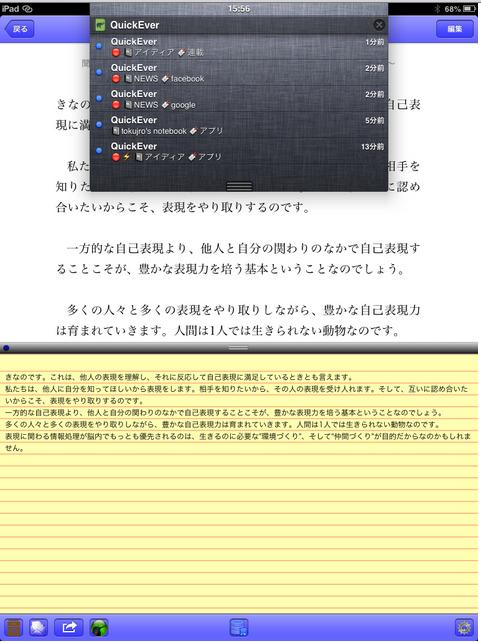 スクリーンショット 2013-10-10 18.42.02
