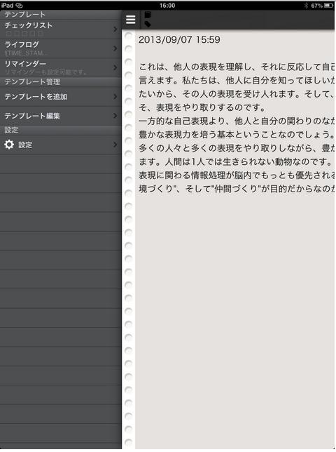 スクリーンショット 2013-10-10 18.40.38