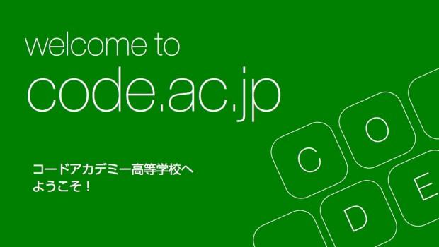 code.ac.jp
