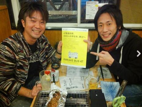 kikkake_ishikawa