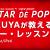 """楽器教則アプリ『TAKUYAが教えるギター・レッスン """"Guitar de POP""""』が出来るまで【第1回】"""