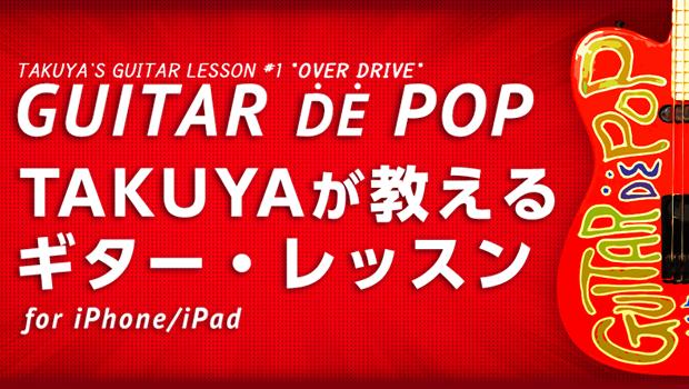"TAKUYAが教えるギター・レッスン ""Guitar de POP"""