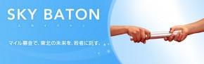 skybaton