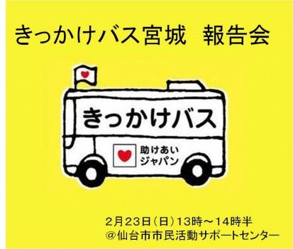 kikkakebus_miyagi_after