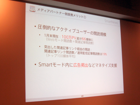 smartnews0203_07