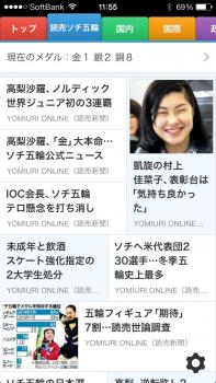smartnews0203_olympic