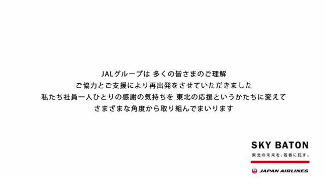 kikkake_JAL14