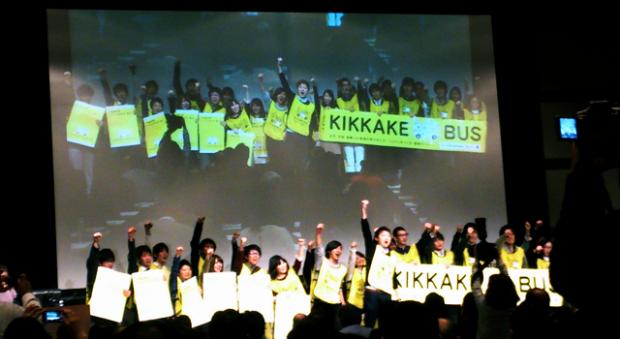 kikkake_tohoku01