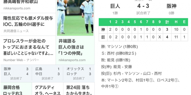 smartnews_0328-2