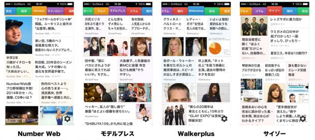 smartnews_0328