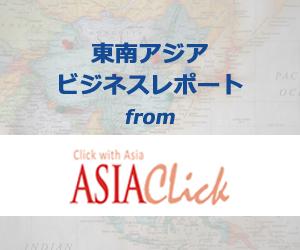 東南アジアビジネスレポート