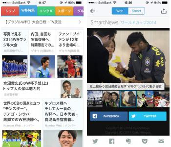 smartnews_wc