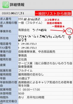Screenshot_2015-03-30-18-27-36