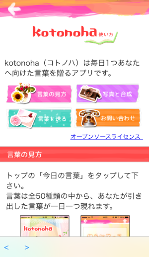 kotonoha how to use