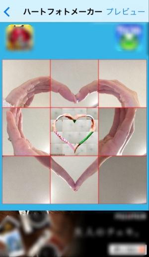 heartphotomaker04