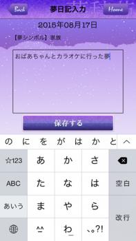 夢辞苑 夢占いアプリ