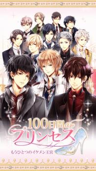 ★100日間TOP